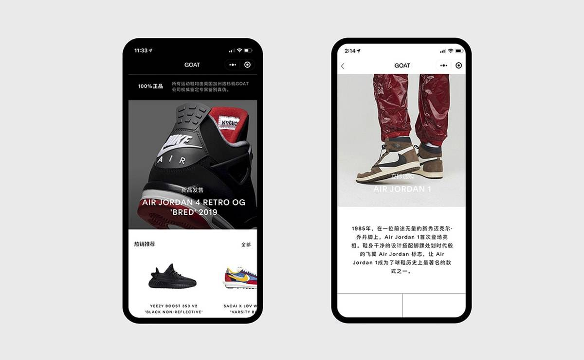 Goat launches in China