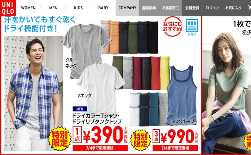 Uniqlo Japan June same-store sales up 4.5 percent